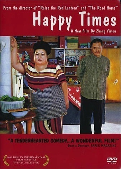 Happy Times (2000)